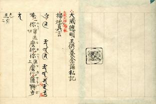大威徳明王供養念誦私記(大威徳念誦法)